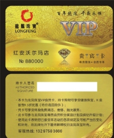 龙凤珠宝VIP卡图片