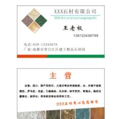 石材行业通用名片模板图片