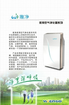 华文唯净空气净化器图片