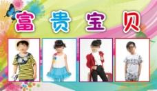 儿童服装海报图片