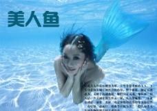 美人鱼图片