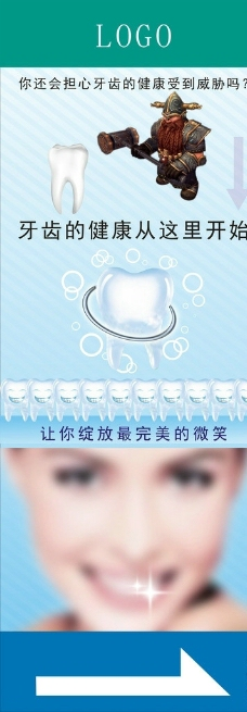 牙科口腔广告图片