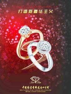 中国珠宝(钻戒图片