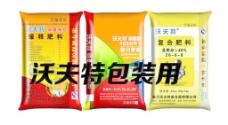 沃夫特化肥包装袋图片