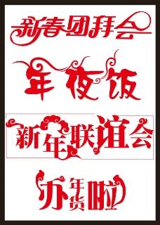 新年春节字体