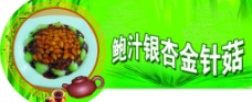 鲍汁银杏金针菇图片