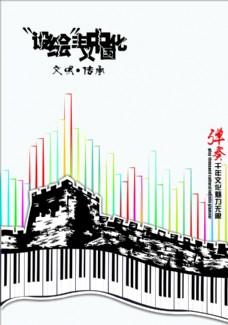中国文化文明传承海报