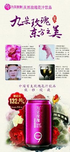 九朵玫瑰饮料海报图片