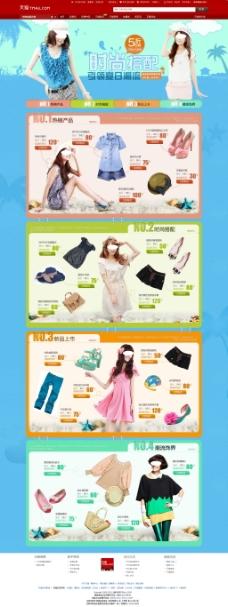 时尚女装淘宝首页广告