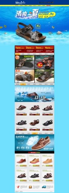 鞋类淘宝首页分层模板