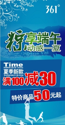 粽子图片_端午节_节日素材_图行天下图库