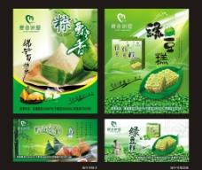 端午节粽子绿豆糕图片