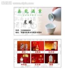鑫龙酒业图片