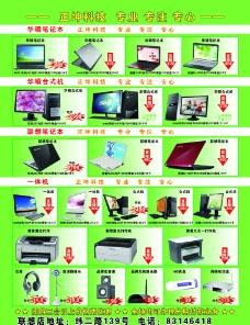 电脑彩页图片