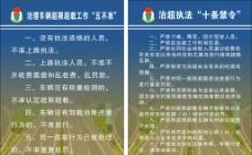 高速公路管理制度图片