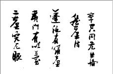 张瑞图李梦阳倏然台诗图片