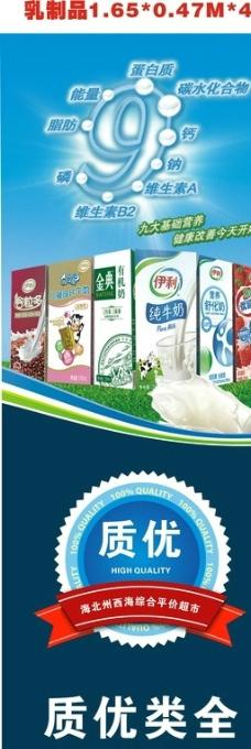 乳制品包柱图片