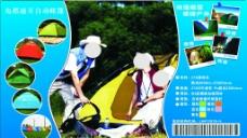 免搭速自动帐篷宣传页图片