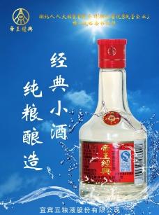 五粮液经典小酒海报图片