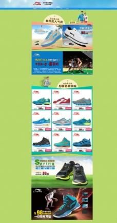 鞋子首页装修设计图片
