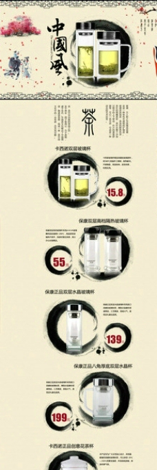淘宝中国风首页图片