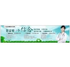 醫院文化展板圖片