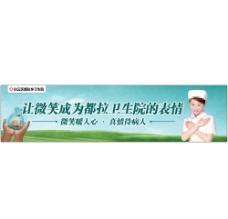 醫院微笑文化展板圖片
