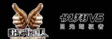 悅翔V5深色車車貼圖片