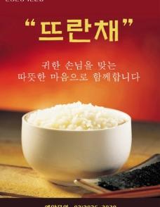 米饭主题海报