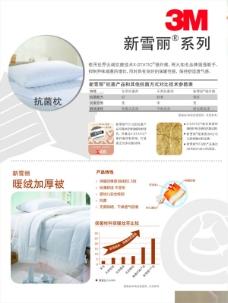 床上用品宣传海报设计