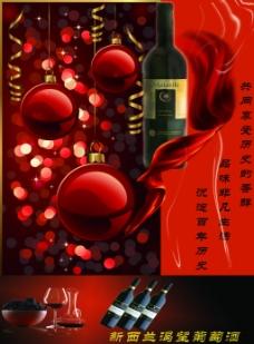 新西兰红酒