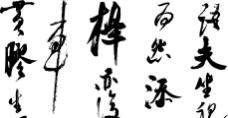 书法矢量图AI图片