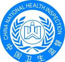 中国卫生监督标志图片