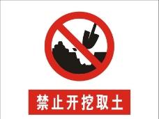 禁止开挖取土图片