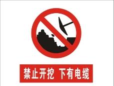 禁止开挖 下有电缆图片