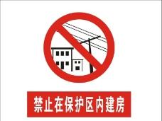 禁止在保护区内建房图片