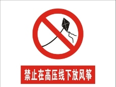 禁止在高压线下放风筝图片
