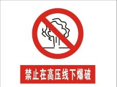 禁止在高压线下爆破图片