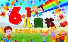 6 1儿童节图片