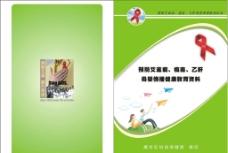 预防艾滋梅毒乙肝手册图片