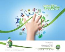 国际洗手日滴露宣传海报PSD素材