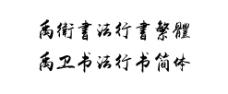 禹卫书法行书简体繁体打包下载