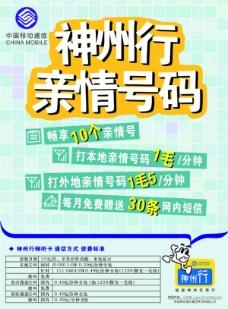 中国移动宣传促销海报