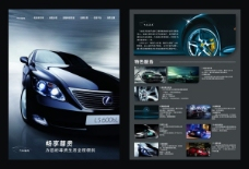 矢量汽车宣传海报设计