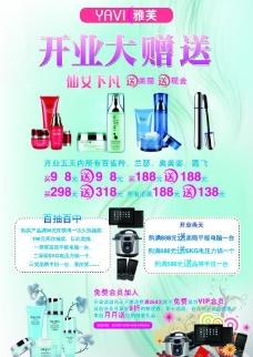 雅芙化妆品海报图片
