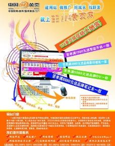 114黄页网 彩页图片