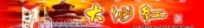 大地红 绵竹 酒业 天坛图片