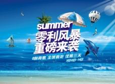 夏日宣传促销海报