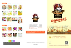 永盛蛋糕培训中心宣传单页设计