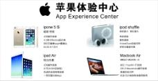 苹果体验中心
